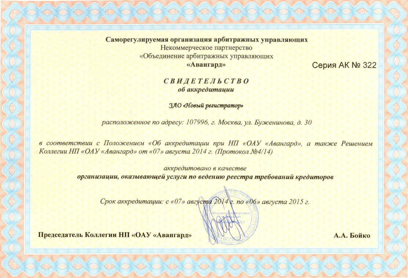 Свидетельство об аккредитации в СРО НП Авангард