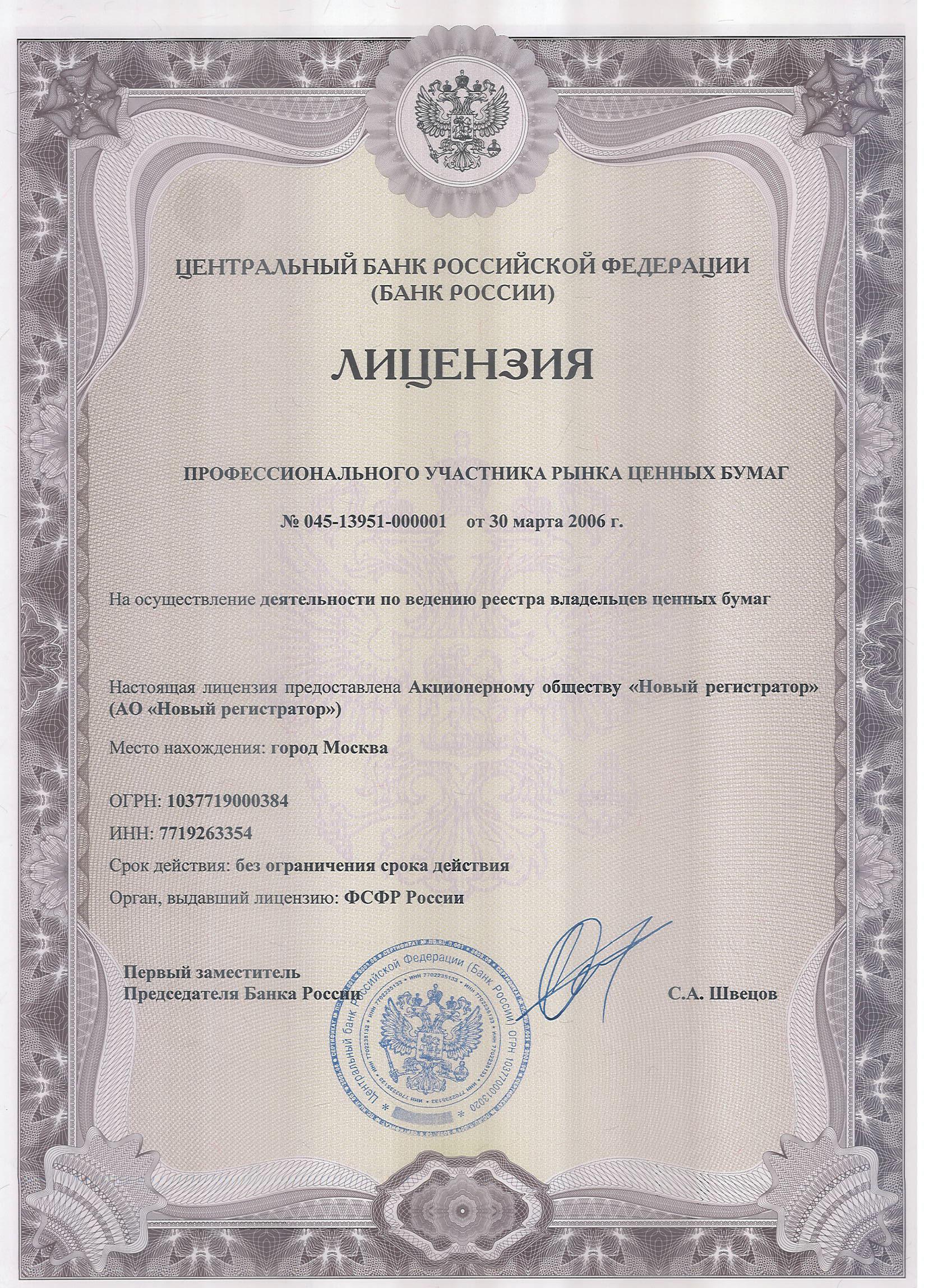Лицензия 045-13951-000001 от 30.03.2006