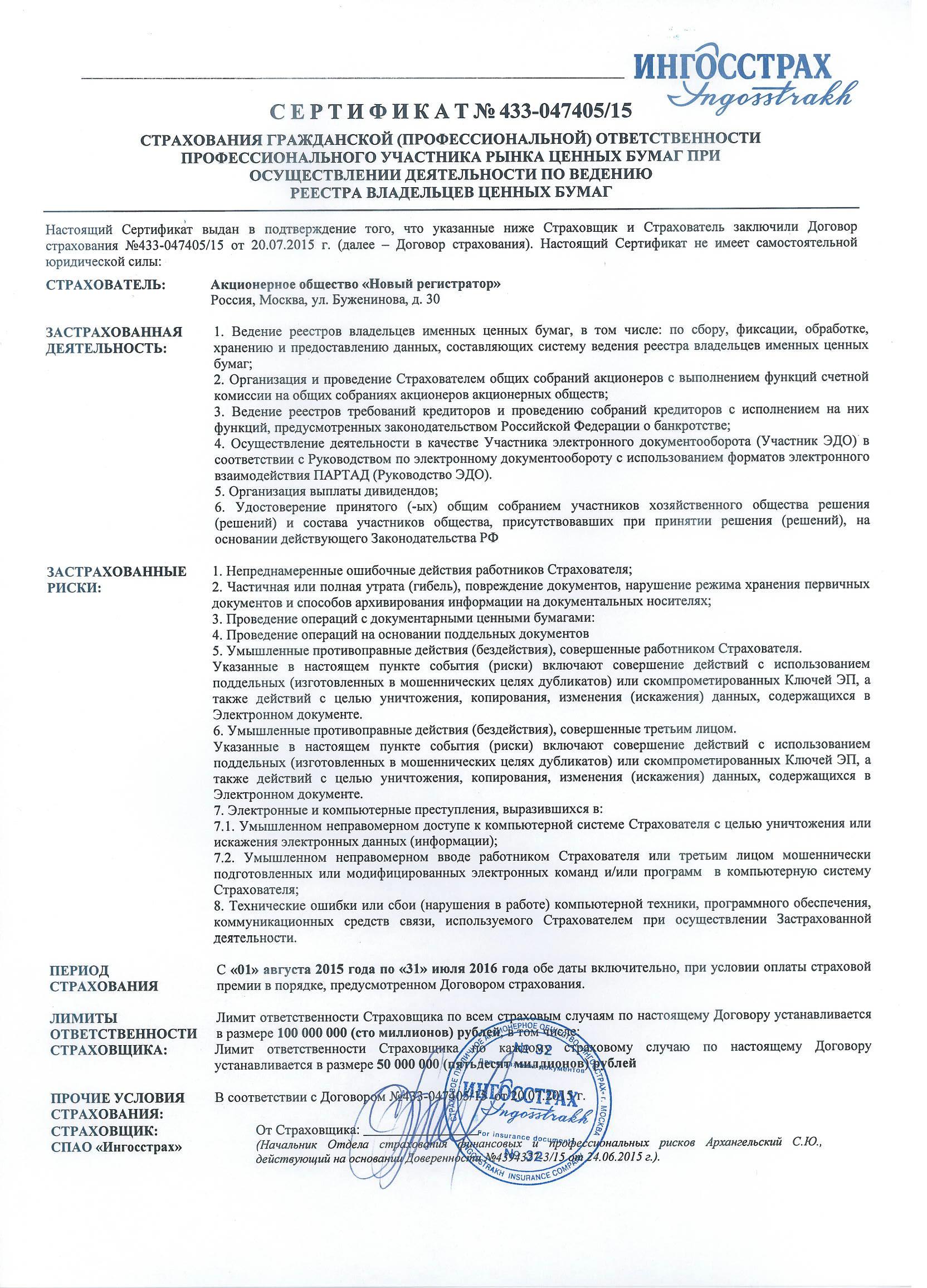 Сертификат №433-047405/15 страхования гражданской (профессиональной) ответственности профессионального участника рынка ценных бумаг при осуществлении деятельности по ведению реестра владельцев ценных бумаг