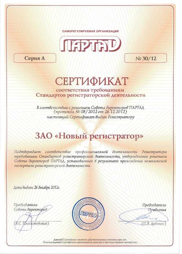 """Сертификат соответствия АО """"Новый регистратор"""" требованиям стандартов регистраторской деятельности ПАРТАД"""