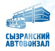 ОАО Сызранский автовокзал