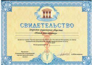 Член Торгово-промышленной Палаты Российской Федерации