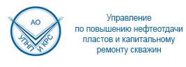 """Акционерное общество """"Управление по повышению нефтеотдачи пластов и капитальному ремонту скважин"""""""